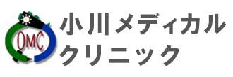小川メディカル