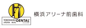 横浜アリーナ前歯科