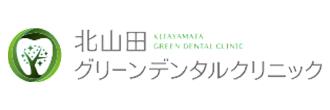 北山田グリーンデンタルクリニック