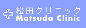松田クリニック