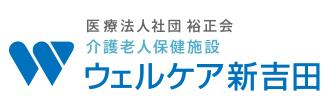 ウェルケア新吉田