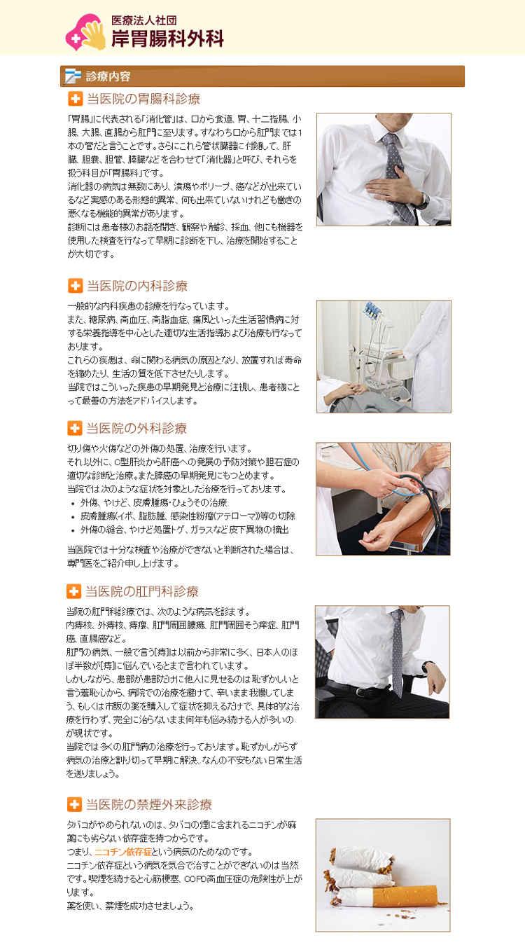 岸胃腸科外科