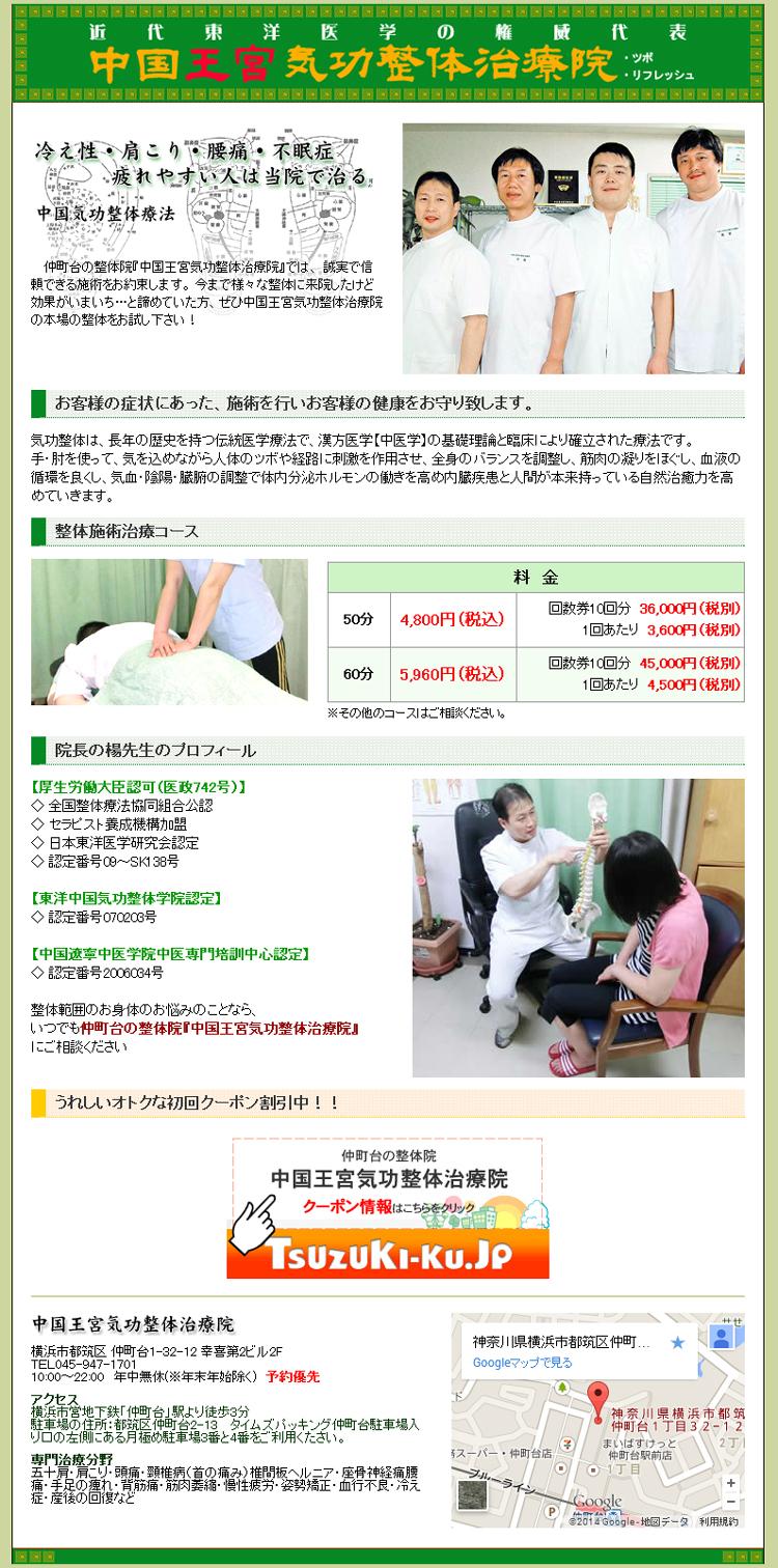 中国王宮気功整体治療院