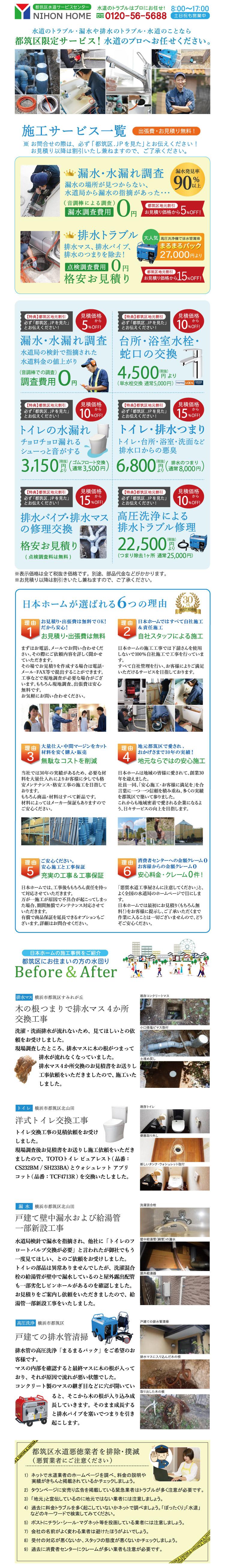 株式会社日本ホーム