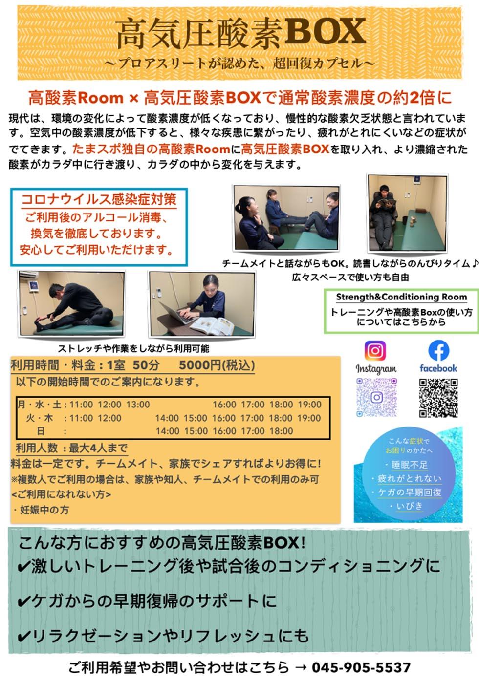 横浜たまプラーザ運動器スポーツクリニック