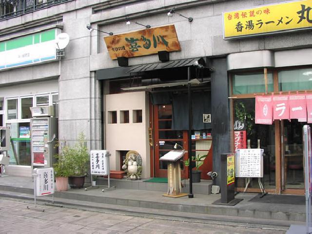 活魚・季節料理 喜多川