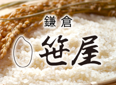 鎌倉米店 笹屋