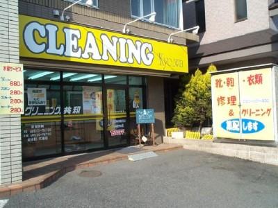 クリーニング 共和 南山田店