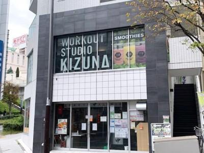 パーソナルジム~絆~workout studio