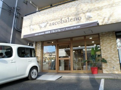 美容室アルコバレーノ