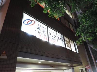 横浜クリア接骨院