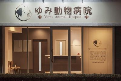 ゆみ動物病院