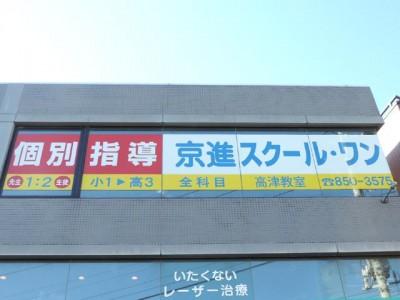 京進スクール・ワン高津教室