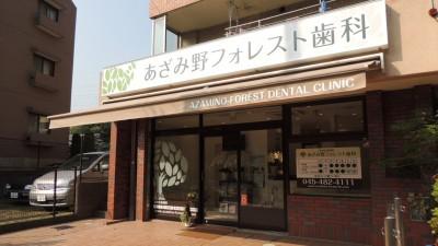 あざみ野フォレスト歯科
