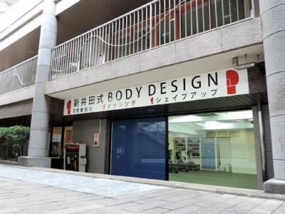 新井田式ボディデザイン