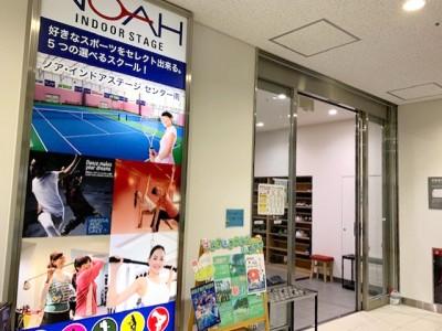 テニススクール・ノア 横浜センター南