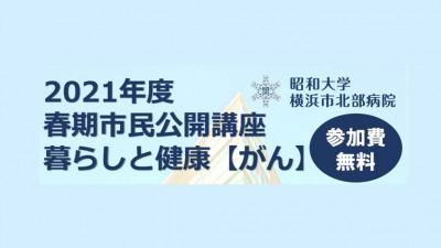 2021年度春期市民公開講座 暮らしと健康【がん】