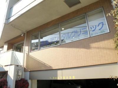 赤坂デンタルクリニック