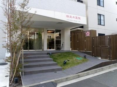 桜並木医院