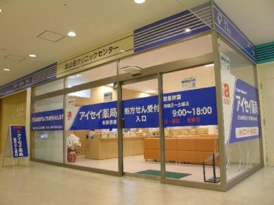 アイセイ薬局 北山田クリニックセンター