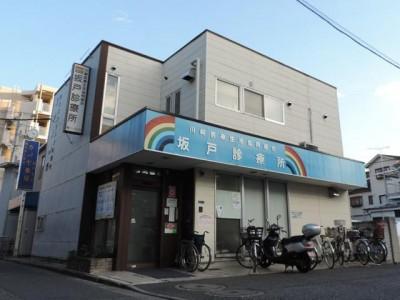 坂戸診療所