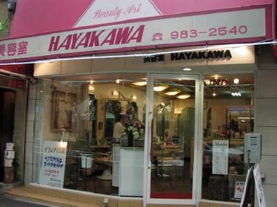 HAYAKAWA美容室