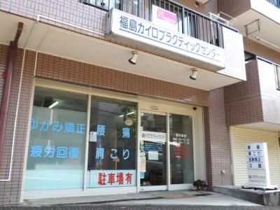 福島カイロプラクティックセンター
