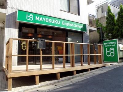 MAYOSUKU English School 川崎宮崎台校