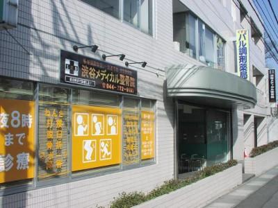 渋谷メディカル整骨院