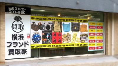 横浜ブランド買取家