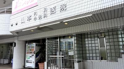 山本内科循環器医院
