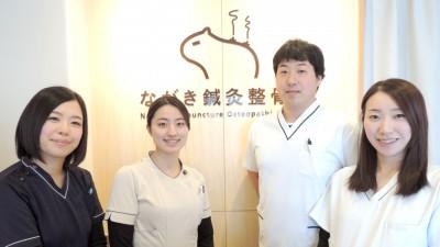 ながき鍼灸整骨院